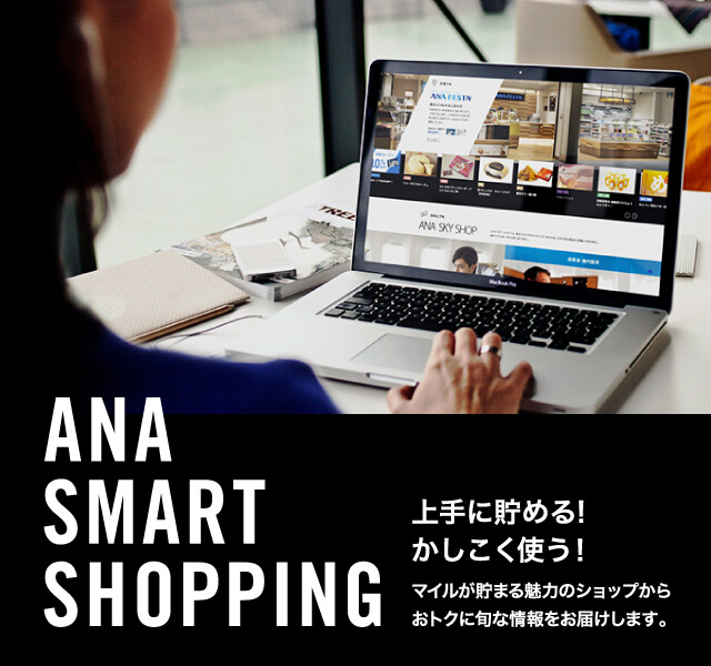 ANA SMART SHOPPING