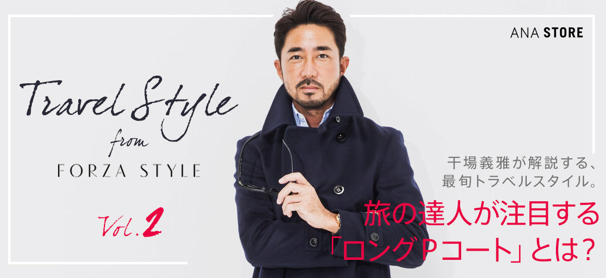 ANA STORE × FORZA STYLE 第2回