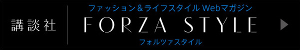 FORZA STYLE/フォルツァスタイル|ANA STORE × FORZA STYLE 第2回