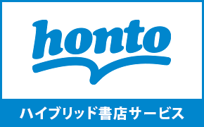 honto|ANA STORE 旅テクファイル!vol.15